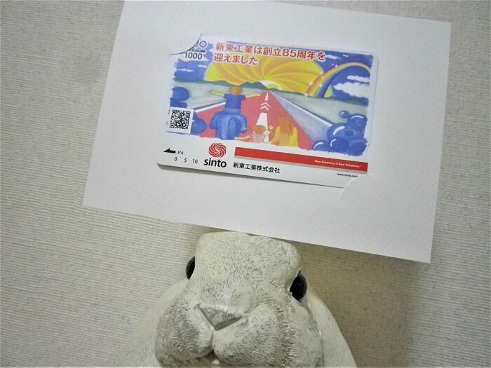 201909新東工業株主優待クオカード
