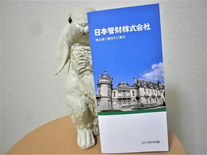 201909日本管財株主優待カタログギフト表紙