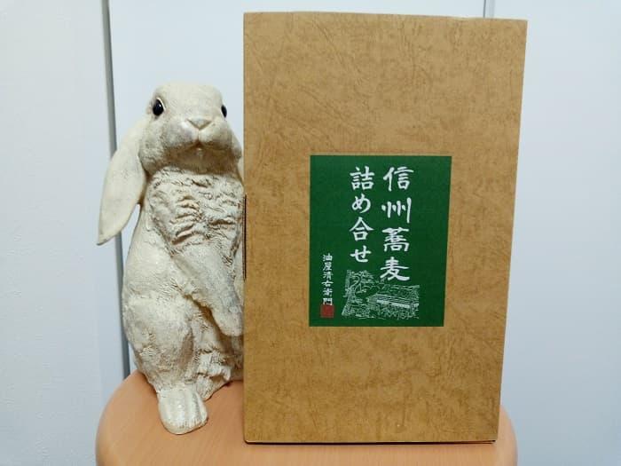 202003日本管財株主優待カタログで選んだ信州蕎麦の外観
