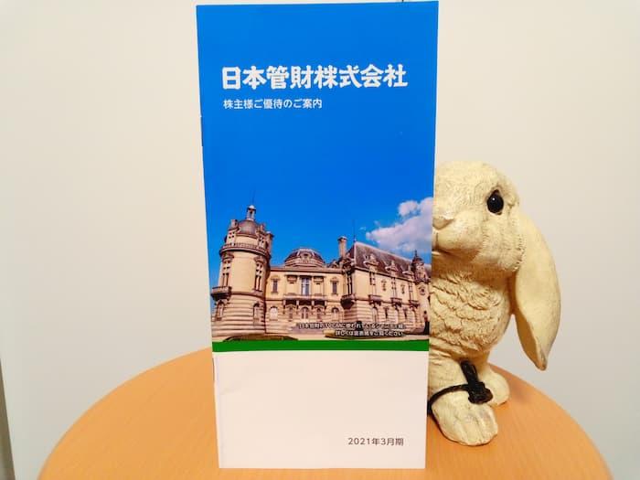 202103日本管財株主優待カタログギフト表紙