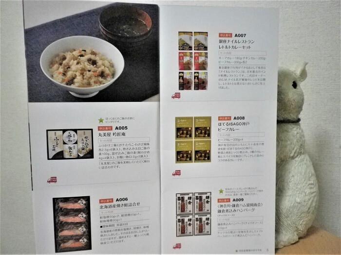 201909日本管財株主優待カタログギフト中身その1
