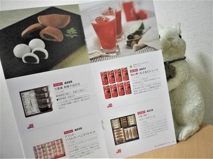 201909日本管財株主優待カタログギフト中身その2