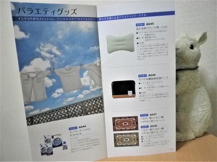 201909日本管財株主優待カタログギフト中身その3