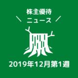 2019年12月第1週|株主優待関連ニュースおまとめ便|新設・変更・廃止?