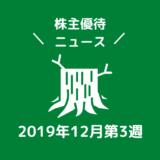 2019年12月第3週|株主優待関連ニュースおまとめ便|新設・変更・廃止?