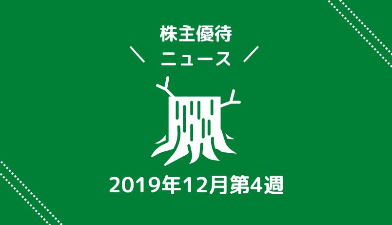 2019年12月第4週|株主優待関連ニュースおまとめ便|新設・変更・廃止?