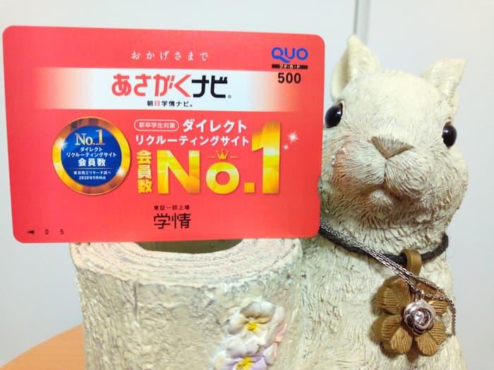 202010学情株主優待クオカード