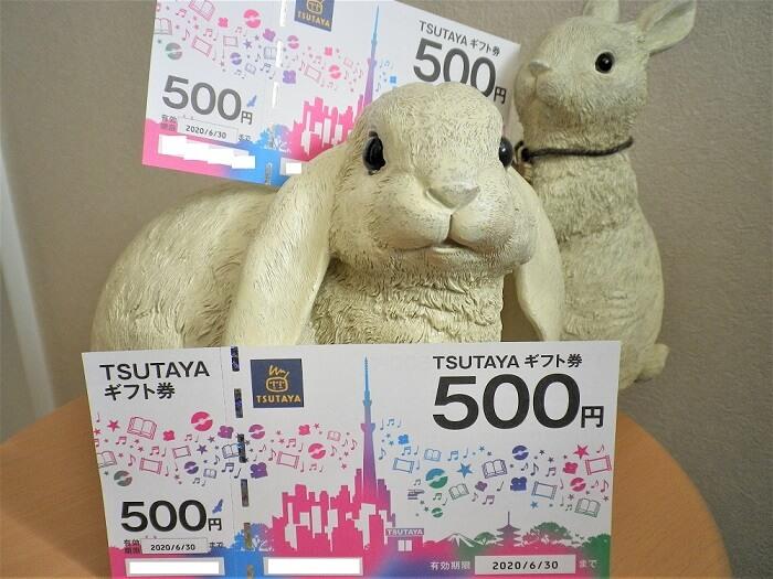 201910トップカルチャー株主優待TSUTAYAギフト券