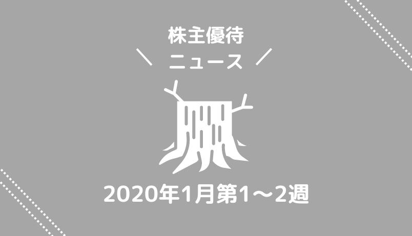 2020年1月第1~2週|株主優待関連ニュースおまとめ便|新設・変更・廃止?