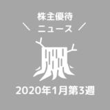 2020年1月第3週|株主優待関連ニュースおまとめ便|新設・変更・廃止?