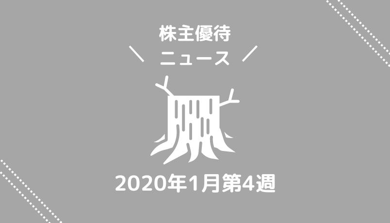 2020年1月第4週|株主優待関連ニュースおまとめ便|新設・変更・廃止?