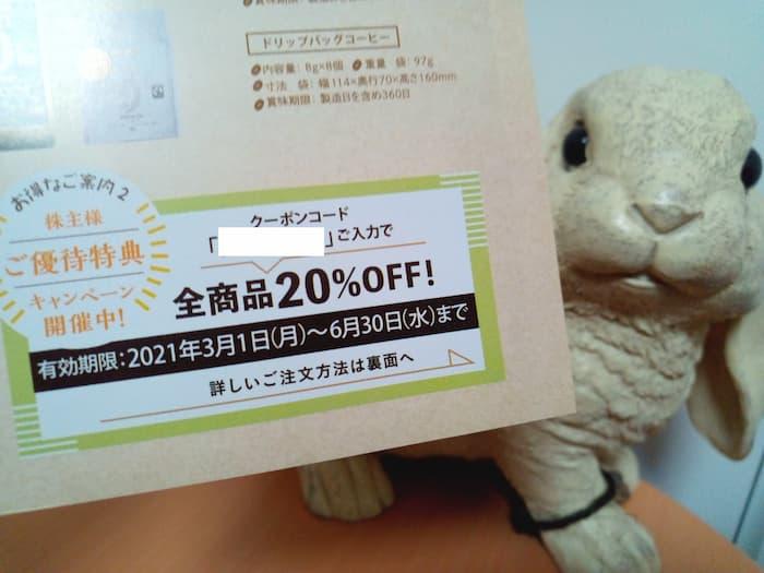 202012ユニカフェ株主限定アートコーヒーオンラインショップ20%割引クーポン
