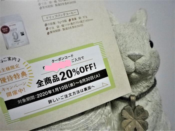 201912ユニカフェ株主限定アートコーヒーオンラインショップクーポン