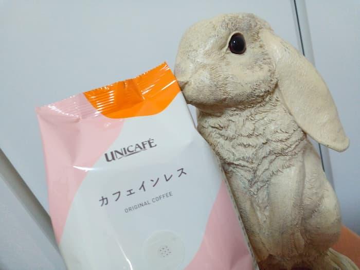 202012ユニカフェ株主優待コーヒー|カフェインレス