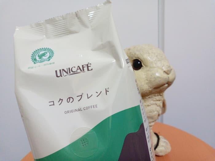 202012ユニカフェ株主優待コーヒー|コクのブレンド