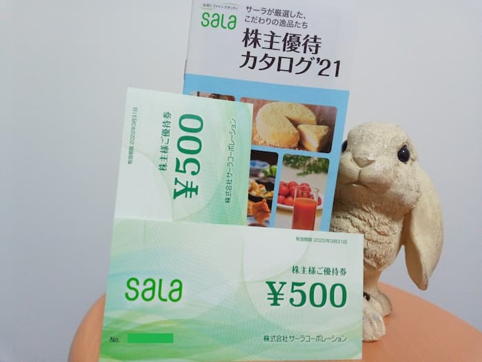 202011サーラコーポレーション株主優待券と株主優待カタログ