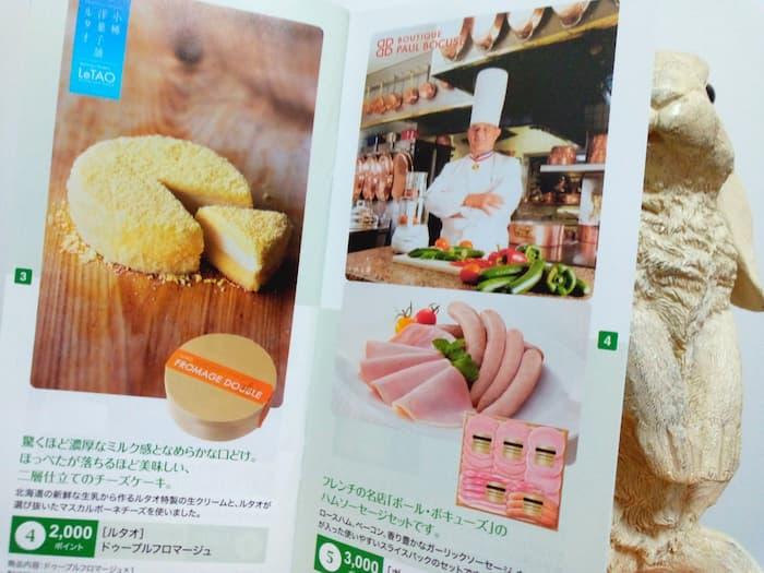 202011サーラコーポレーション株主優待カタログ内容その1