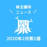 2020年2月第2週|株主優待関連ニュースおまとめ便|新設・変更・廃止?