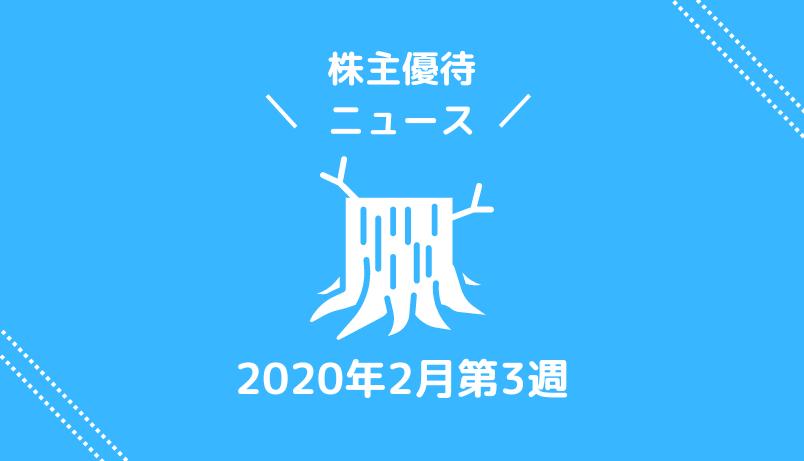 2020年2月第3週|株主優待関連ニュースおまとめ便|新設・変更・廃止?