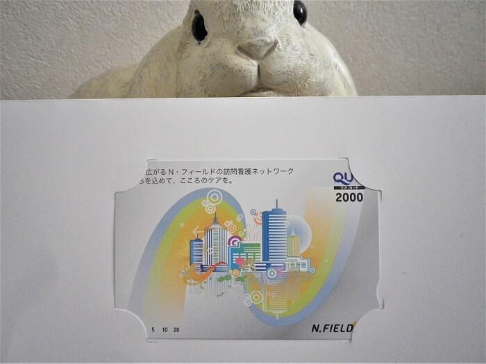 201912N・フィールド株主優待クオカード