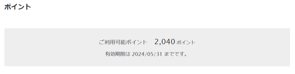 202102フジの株主優待ネットショップポイント
