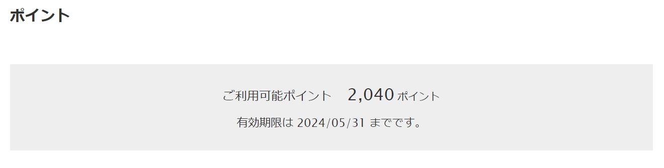 202108フジの株主優待ネットショップポイント