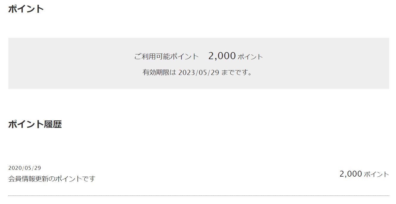 202002フジの株主優待ネットショップポイント