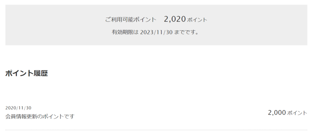 202008フジの株主優待ネットショップポイント