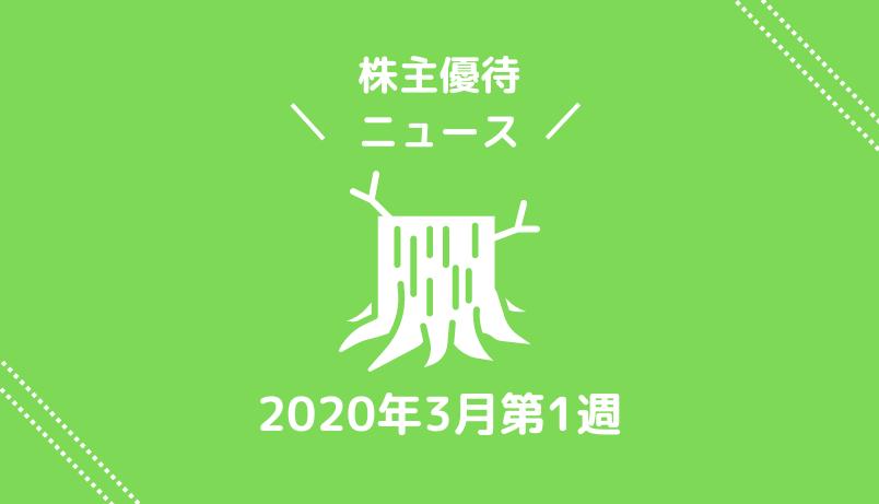 2020年3月第1週|株主優待関連ニュースおまとめ便|新設・変更・廃止?