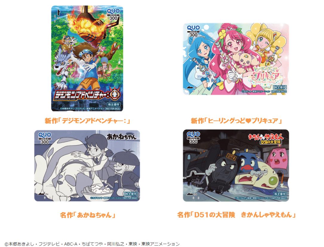 東映アニメーション2020年3月期優待クオカードデザイン
