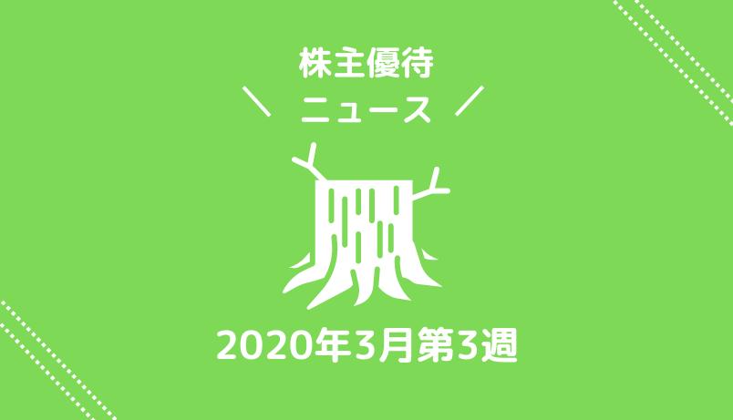 2020年3月第3週|株主優待関連ニュースおまとめ便|新設・変更・廃止?