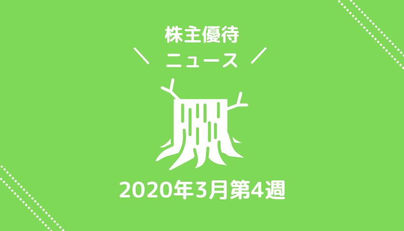 2020年3月第4週|株主優待関連ニュースおまとめ便|新設・変更・廃止?