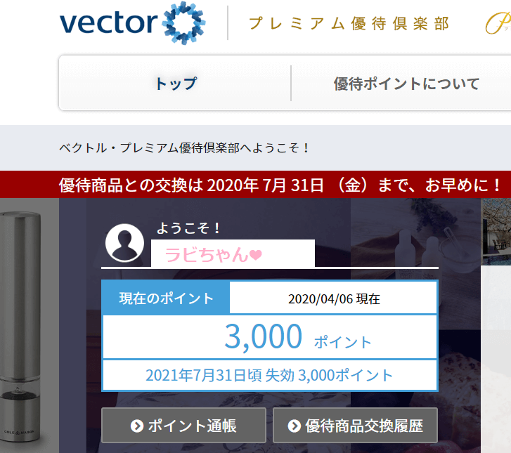 202002ベクトル・プレミアム優待倶楽部ポイント付与
