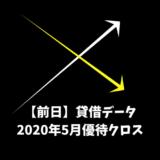 【前日データ】制度信用貸借残高・最高逆日歩|2020年5月末株主優待クロス取引(つなぎ売り)