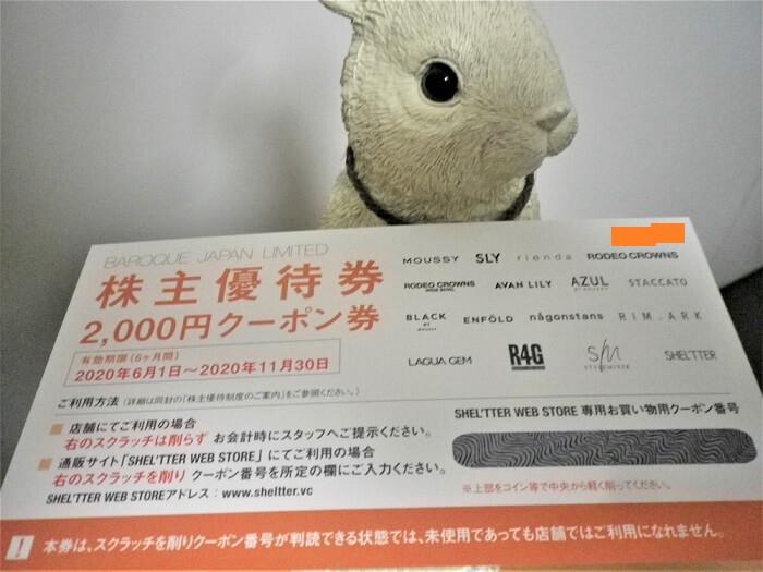 202002バロックジャパンリミテッド株主優待券(クーポン券)