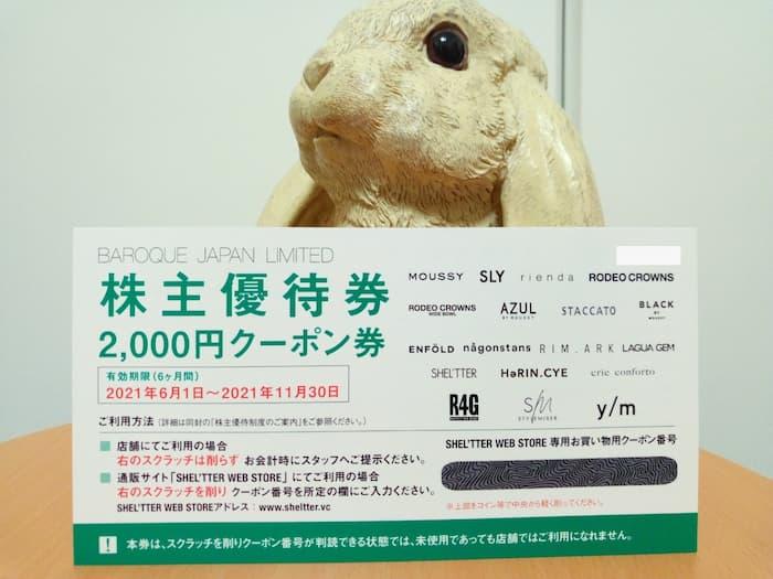 202102バロックジャパンリミテッド株主優待券(クーポン券)