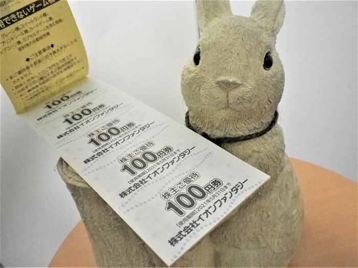 202002イオンファンタジー株主優待券
