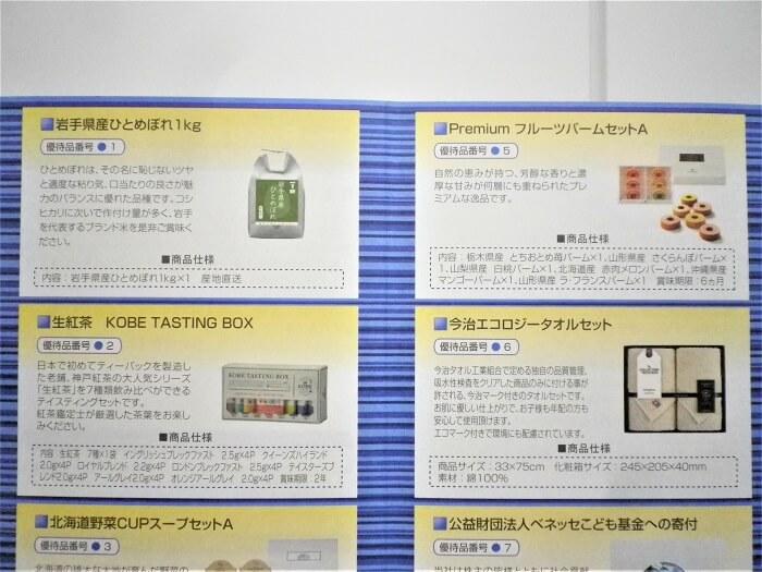 202002東京個別指導学院株主優待カタログの中身1