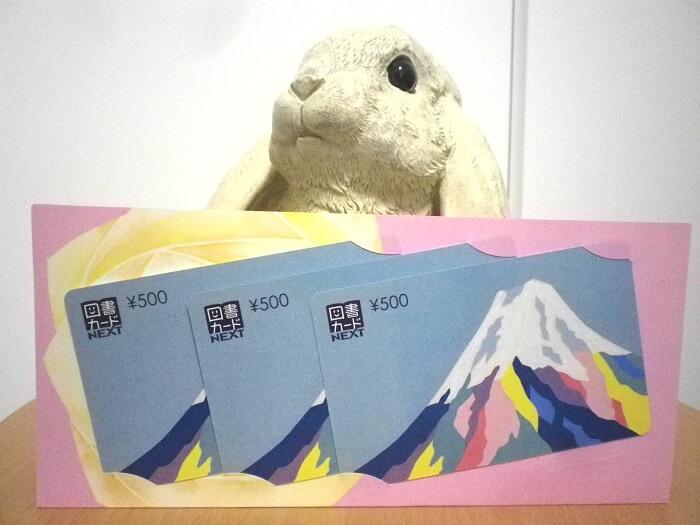 202002東京個別指導学院株主優待カタログで選んだ図書カード