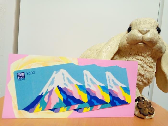 202102東京個別指導学院株主優待カタログで選んだ図書カード