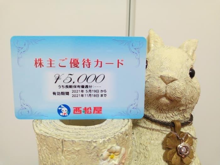 202010220西松屋チェーン株主優待カード