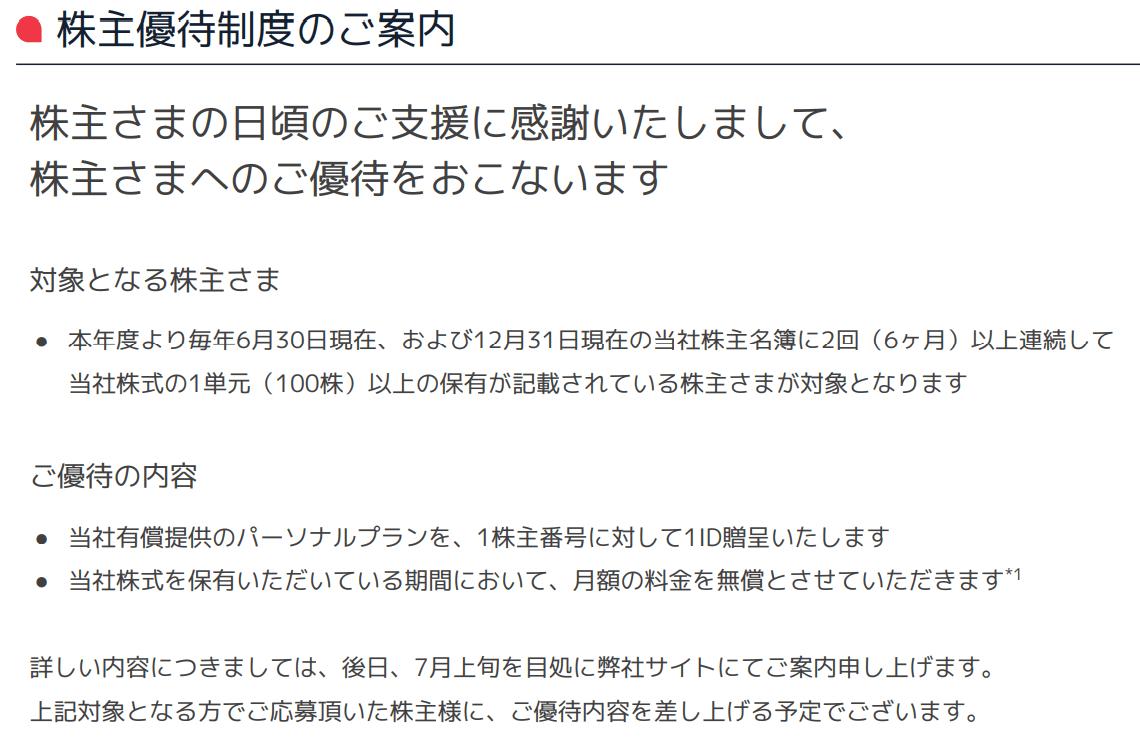 Chatwork株主優待内容