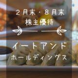 イートアンドホールディングス(2882)株主優待|ニーハオ!シェイシェイ!自社製品(優待券)!