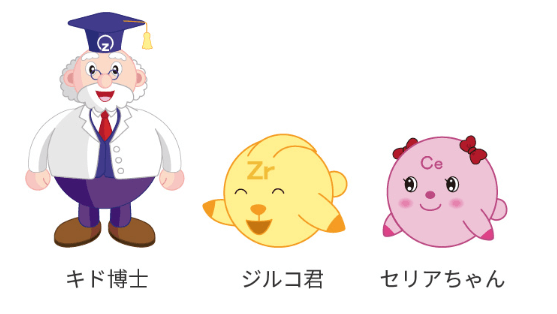 第一稀元素化学工業のキャラクター、キド博士、ジルコくん、セリアちゃん