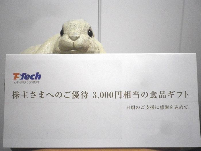 202003テイ・エス テック株主優待オリジナルグルメギフトカタログ冊子