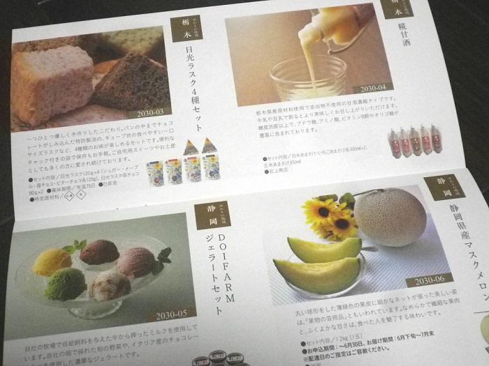 202003テイ・エス テック株主優待オリジナルグルメギフトカタログ中身2