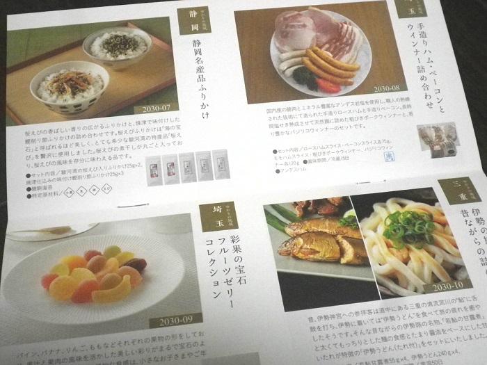 202003テイ・エス テック株主優待オリジナルグルメギフトカタログ中身3