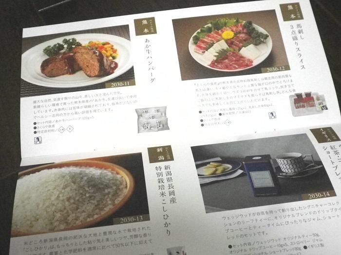 202003テイ・エス テック株主優待オリジナルグルメギフトカタログ中身4
