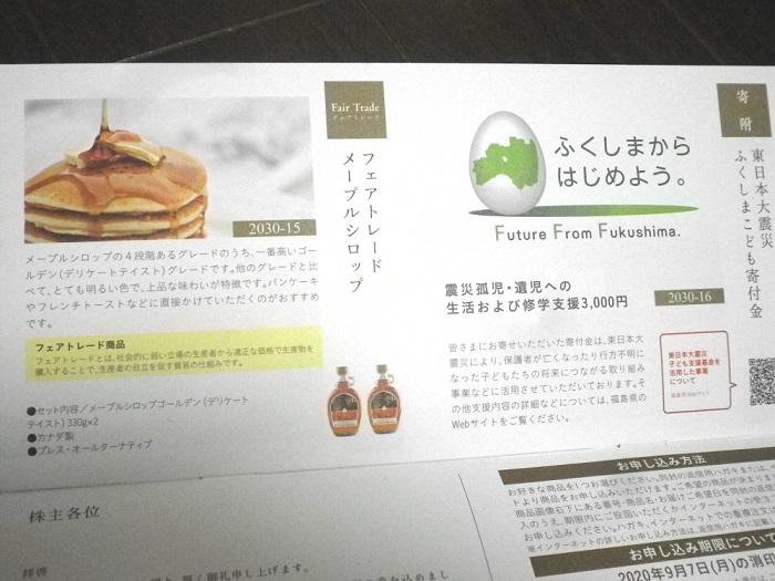 202003テイ・エス テック株主優待オリジナルグルメギフトカタログ中身5