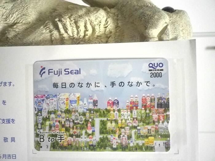 202003フジシールインターナショナル株主優待クオカード